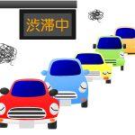 お盆の渋滞予測2017年版!回避のポイントと車内に備えるべき対策も紹介!