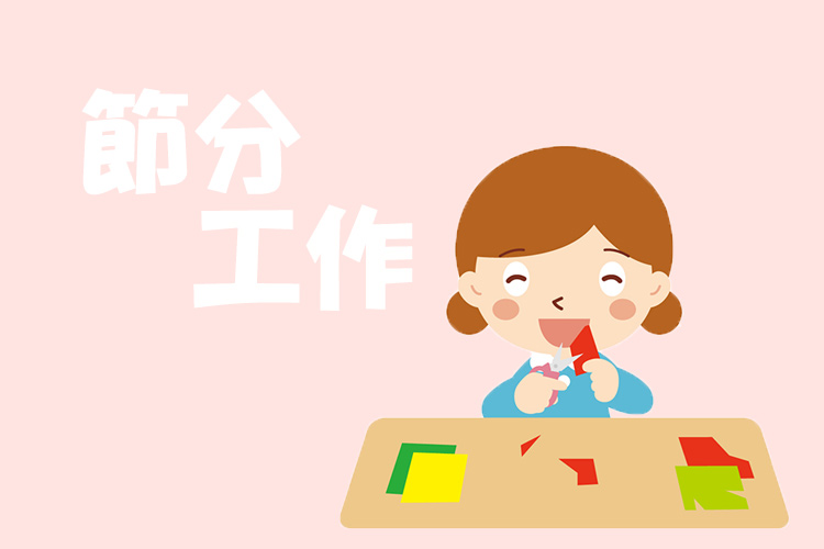 節分に作りたい工作6選!園児から高齢者まで楽しめる動画を総まとめ!