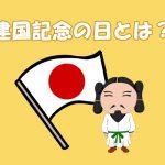 建国記念日と建国記念の日の違いや意味は?日本での祝い方やイベントは?