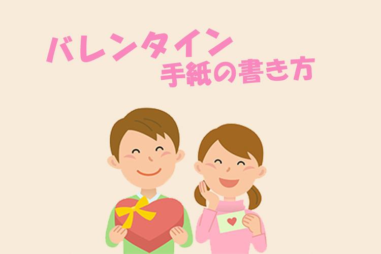 バレンタインで渡す手紙の書き方のポイント総集編!