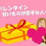 バレンタインデーで甘いものが苦手な人におすすめプレゼント10選!
