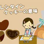 バレンタインデーでクッキーをあげる意味は?他のお菓子の意味も紹介!