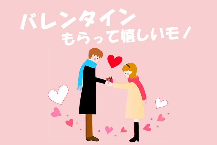 バレンタインデーにもらって嬉しいもの9選!男目線で紹介します!