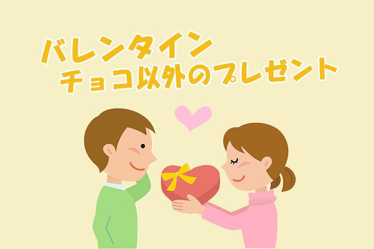 バレンタインデーでチョコ以外のおすすめプレゼント12選!