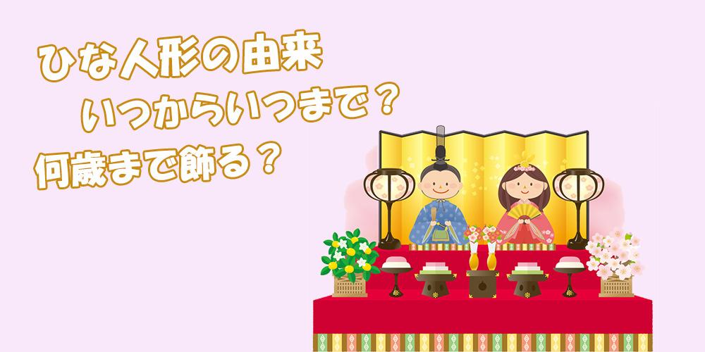 雛人形の由来や意味を徹底調査!いつからいつまで飾る?何歳まで飾る?