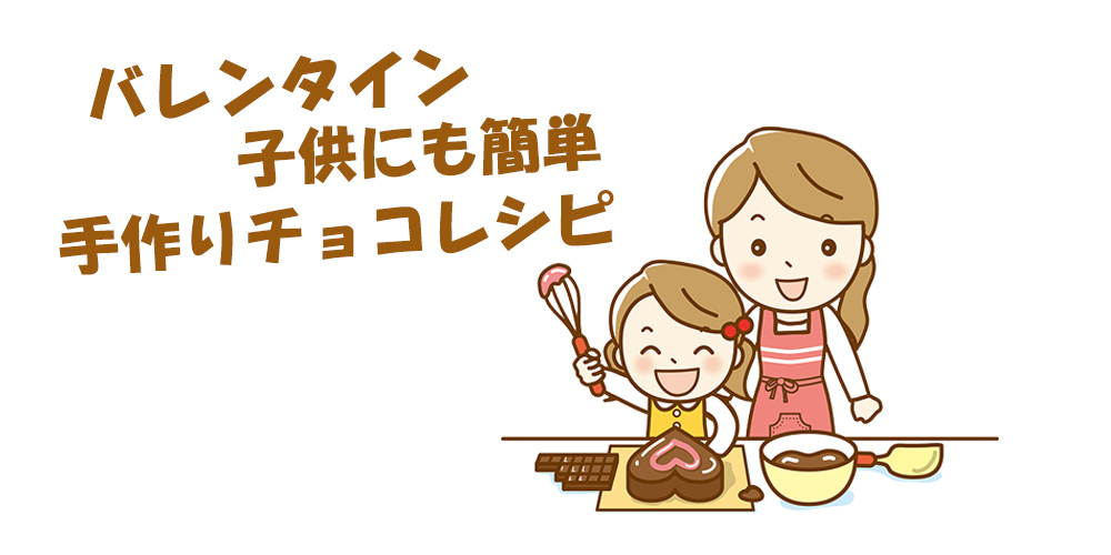 バレンタインデーで子供にも簡単な手作りチョコレシピ3選!