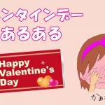 バレンタインデーあるあるを男子編・女子編ともに一挙紹介!