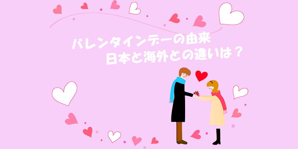 バレンタインデーの由来や起源まとめ!いつ日本に定着?海外との違いは?