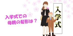 入学式の母親の髪形で間違いない4スタイル!
