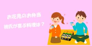 お花見のお弁当で彼氏が喜ぶ5つのポイントとおすすめレシピ3選!