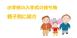 小学校の入学式の持ち物を親子別に紹介!