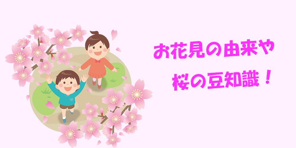 お花見の由来と意味とは?桜についてのちょっとした雑学もご紹介!