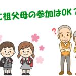 入学式に祖父母の参加は問題ない?気をつけたい4つのポイントは?