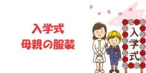 入学式の母親の服装で5つの注意点とは?おすすめのコーデも紹介!