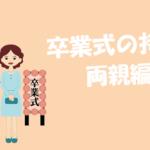 卒業式の持ち物を母親・父親別に解説!必携品から便利品まで紹介!